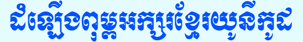 Download Khmer Unicode