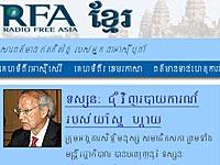 RFA_khmer.jpg
