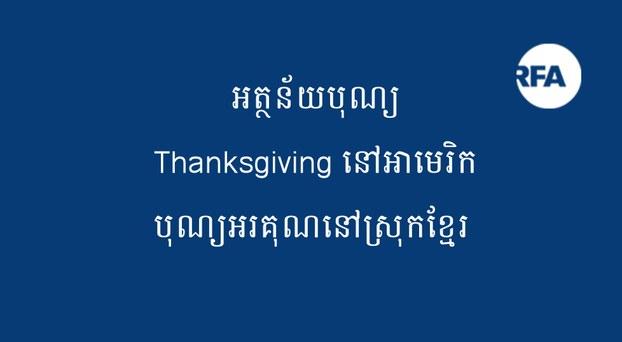 អត្ថន័យបុណ្យ Thanksgiving នៅអាមេរិក និងបុណ្យអរគុណនៅស្រុកខ្មែរ