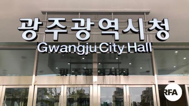 សាលាក្រុង ក្វាងជូ (Gwangju)។ RFA/Jeevita