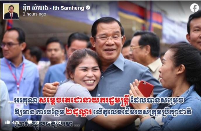 ScreenShot-Ith-Samheng-minimumwage-09-10-2020.jpg