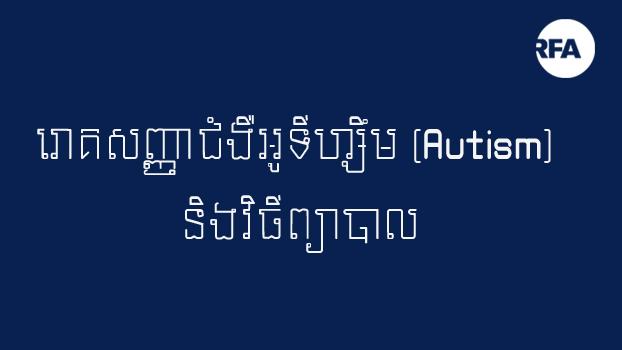 រោគសញ្ញាជំងឺអូទីហ្សឹម (Autism) និងវិធីព្យាបាល។